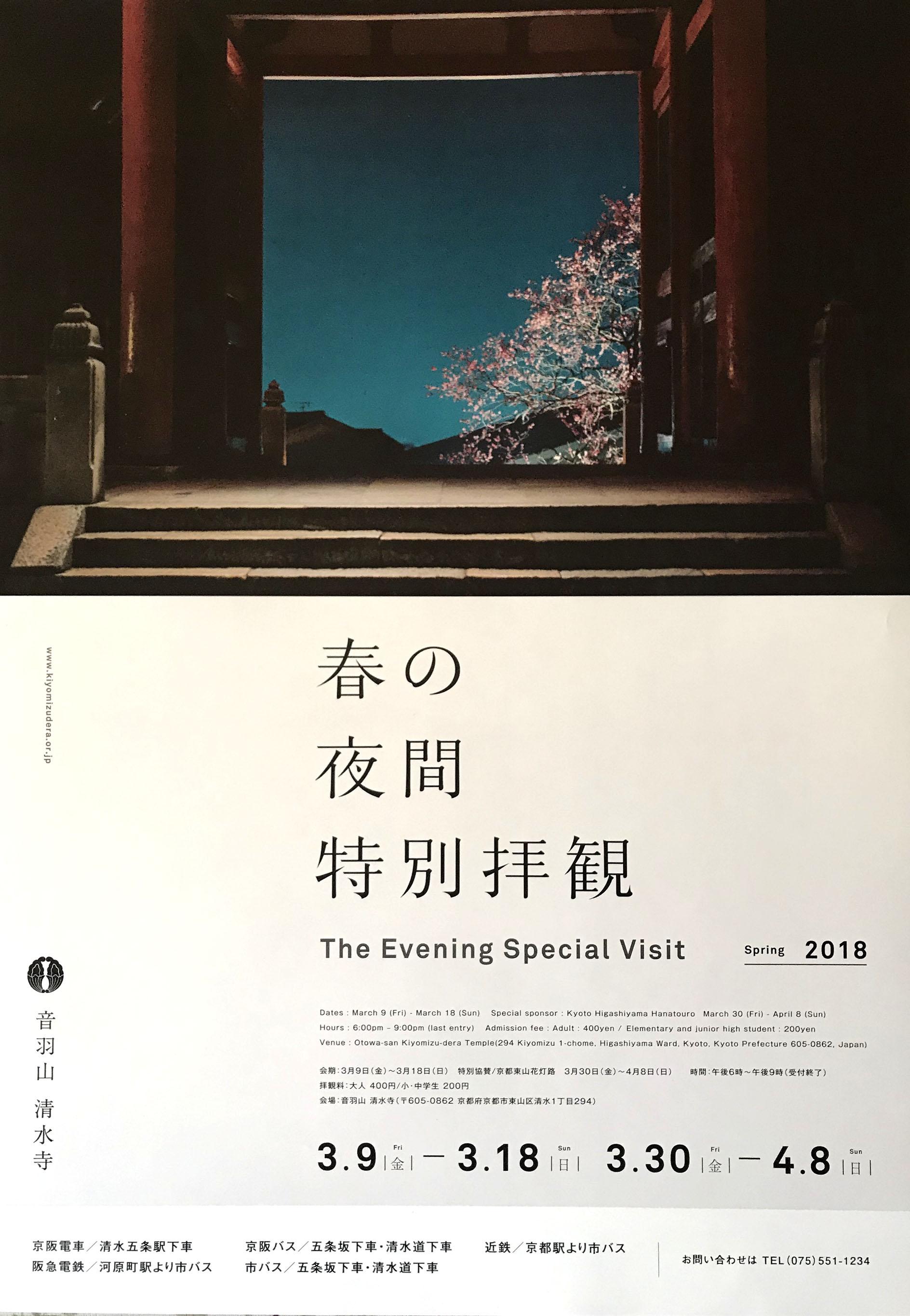 2018年春 清水寺夜間特別拝観ポスター