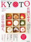 成美堂出版KYOTOに弊舗が紹介されました!!