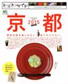 トリコガイド京都 2015最新版