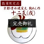 新発売!「京都・清水焼窯元・陶あん(とうあん)作、十二支(戌)、七味小袋(15g)付」ご購入ページはコチラ。